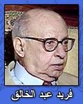 فريد عبد الخالق.jpg