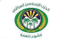 الحزب-الإسلامى-العراقى.jpg